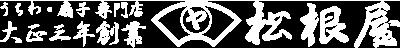 松根屋公式サイト 東京 台東区 浅草橋の扇子専門店 大正3年創業、東京 台東区 浅草橋の扇子専門店 松根屋。伝統的な扇子からオリジナル扇子まで、扇子のことなら何でもおまかせください。結婚祝いや長寿祝い等の記念品としての制作も承っております。