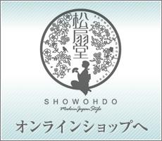 BASE内ショップ SHOWOHDO-松扇堂