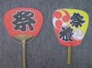 祭団扇/竹
