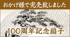 100周年記念扇子