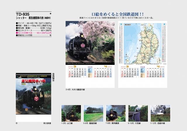 16A5_TD-935