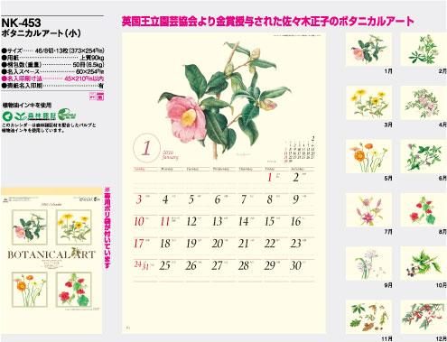 NK_453_16